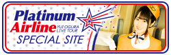 小倉 唯 LIVE TOUR「Platinum Airline☆」SPECIAL SITE