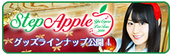 小倉 唯 LIVE TOUR 2019「Step Apple」SPECIAL SITE