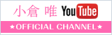 小倉 唯 YouTube OFFICIAL CHANNEL