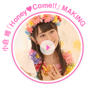 小倉唯「Honey♥Come!!」MAKING